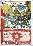 デュエルマスターズ DMC36-005S 《アルティメット・ドラゴン》