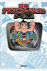 日本TVアニメーション大全 テレビアニメ50年記念 単行本