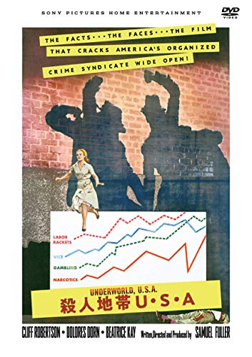殺人地帯U・S・A [DVD]