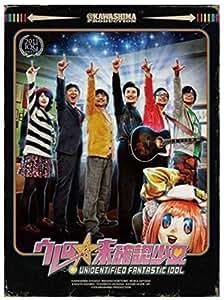 ウレロ☆未確認少女 Blu-ray Box【ローソン・テレビ東京・HMV限定販売】