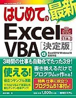 はじめてのExcelVBA決定版(Excel2019/Windows10完全対応版) (BASIC MASTER SERIES)