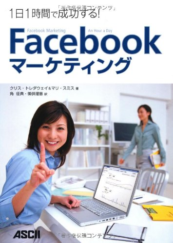 1日1時間で成功する! Facebookマーケティングの詳細を見る