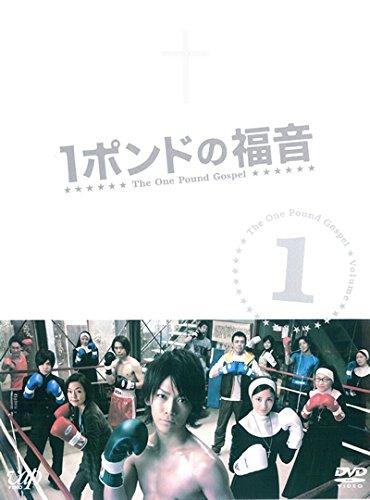 1ポンドの福音 [レンタル落ち] 全5巻セット [マーケットプレイス DVDセット商品]