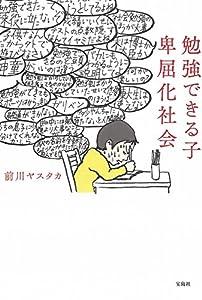 勉強できる子 卑屈化社会