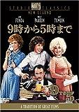 9時から5時まで [DVD]
