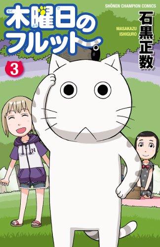 木曜日のフルット(3) (少年チャンピオン・コミックス)の詳細を見る