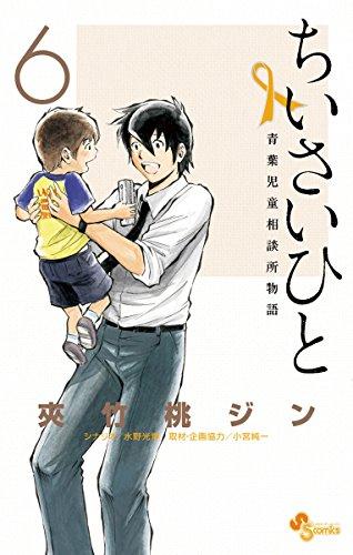 [夾竹桃ジン] ちいさいひと 青葉児童相談所物語 第01-06巻
