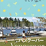 ことりっぷ 海外版 バンクーバー (旅行ガイド)