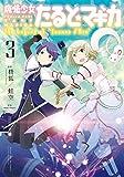 """魔法少女たると☆マギカ The Legend of """"Jeanne d'Arc"""" 3巻 (まんがタイムKRコミックス)"""