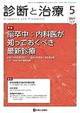 診断と治療 2021年 05 月号 [雑誌]