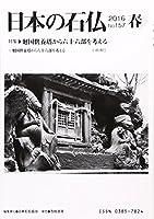 日本の石仏 157 特集:廻国供養塔から六十六部を考える