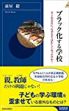 「ブラック化する学校 (青春新書インテリジェンス)」販売ページヘ