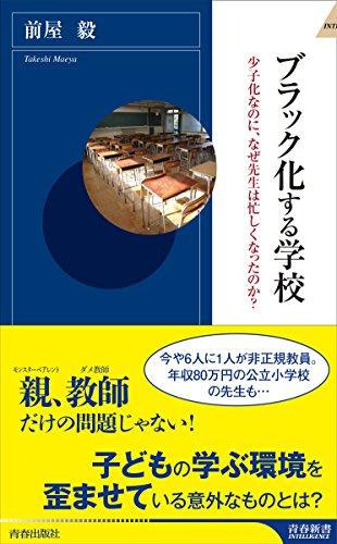 ブラック化する学校 (青春新書...