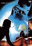 パトリシア 禁断の歓び〈ヘア無修正版〉[DVD]