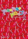 ドキ☆ドキ☆ドロップ(1) (魔法のiらんど文庫)