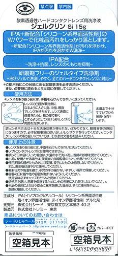 ジェルクリンSi 15g (コンタクトケア用品)
