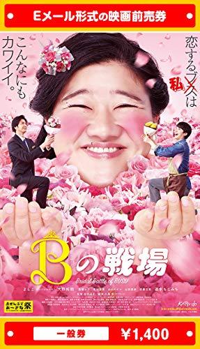 『Bの戦場』映画前売券(一般券)(ムビチケEメール送付タイプ)