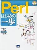 Perlはじめの一歩 (やさしいプログラミング)