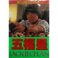 五福星―Jackie Chan (Movieコミックス)