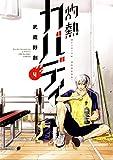 灼熱カバディ(4) (裏少年サンデーコミックス)