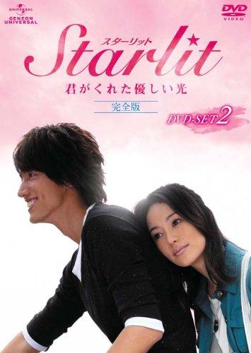 Starlit~君がくれた優しい光 【完全版】 DVD-SET2