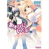 あそびにいくヨ! 3 (MFコミックス アライブシリーズ)