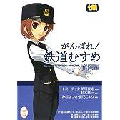 がんばれ!鉄道むすめ―奮闘編 (メガミ文庫)