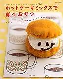 ホットケーキミックスで楽々おやつ―とってもカンタンに作れる子どものおやつ120 (別冊すてきな奥さん)