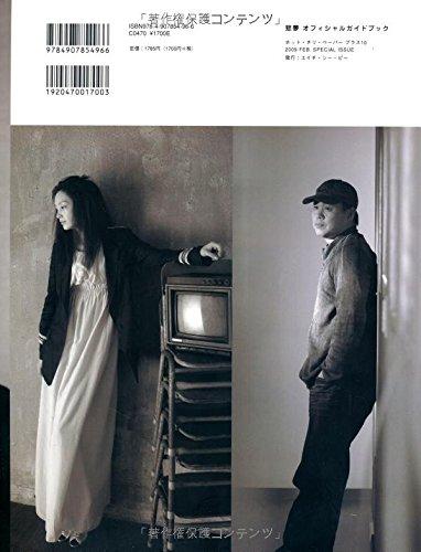 HOT CHILI PAPER PLUS 10 ~悲夢(ヒム)オフィシャルガイドブック~ (ホット・チリ・ペーパープラス)