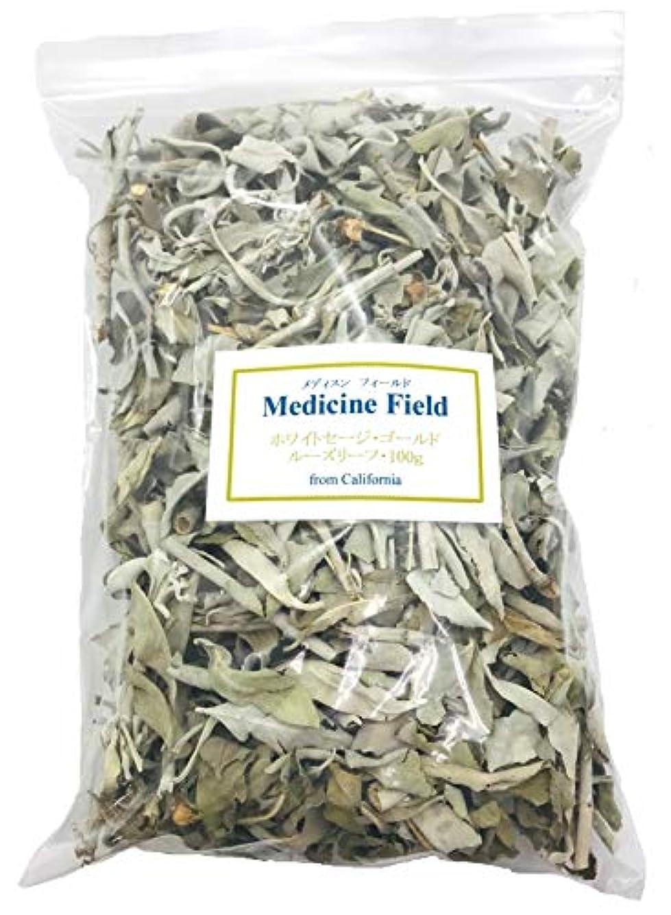 フレット意識的具体的にホワイトセージ ゴールドルーズリーフ 100g 無農薬