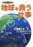 地球を救う仕事〈6〉温暖化をくい止めたい2―14歳になったら考える (14歳になったら考える地球を救う仕事 6)