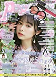 Popteen(ポップティーン) 2020年 06 月号 [雑誌]