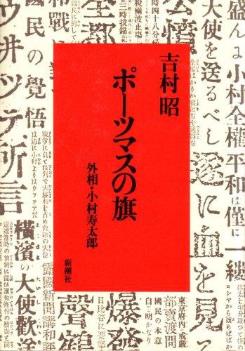 ポーツマスの旗―外相・小村寿太郎 (1979年)