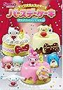 サンリオ キャラクター バースデー ケーキ フルコンプ 8個入 食玩 ガム(サンリオ)