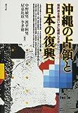 沖縄の占領と日本の復興—植民地主義はいかに継続したか