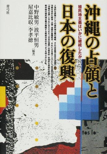 沖縄の占領と日本の復興―植民地主義はいかに継続したかの詳細を見る
