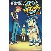 侵略!イカ娘 6 (少年チャンピオンコミックス)