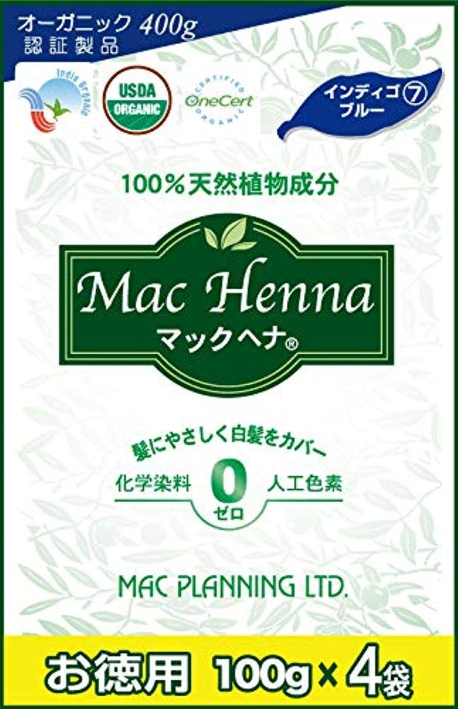 戻す反映する授業料マックヘナ お徳用 インディゴブルー400g (インディゴ100%) 100%天然