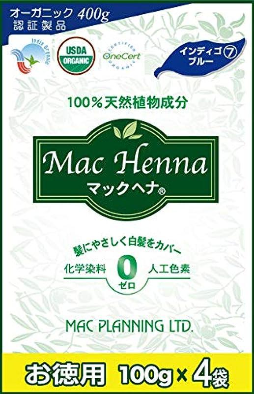 老朽化した荒野名誉マックヘナ お徳用 インディゴブルー400g (インディゴ100%) 100%天然
