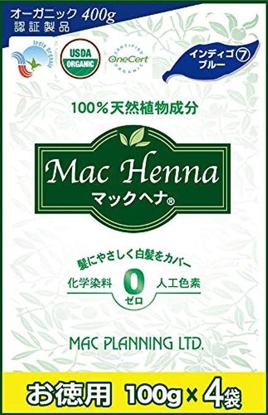 ゆり未来挨拶マックヘナ お徳用 インディゴブルー400g (インディゴ100%) 100%天然
