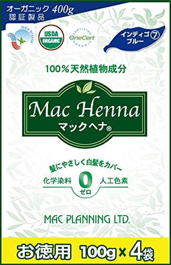 精査する花慢なマックヘナ お徳用 インディゴブルー400g (インディゴ100%) 100%天然