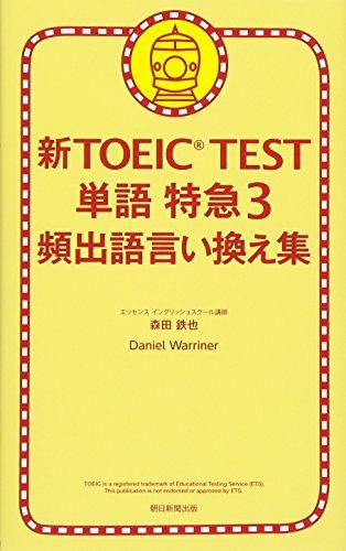 新TOEIC TEST 単語特急3 頻出語言い換え集の詳細を見る