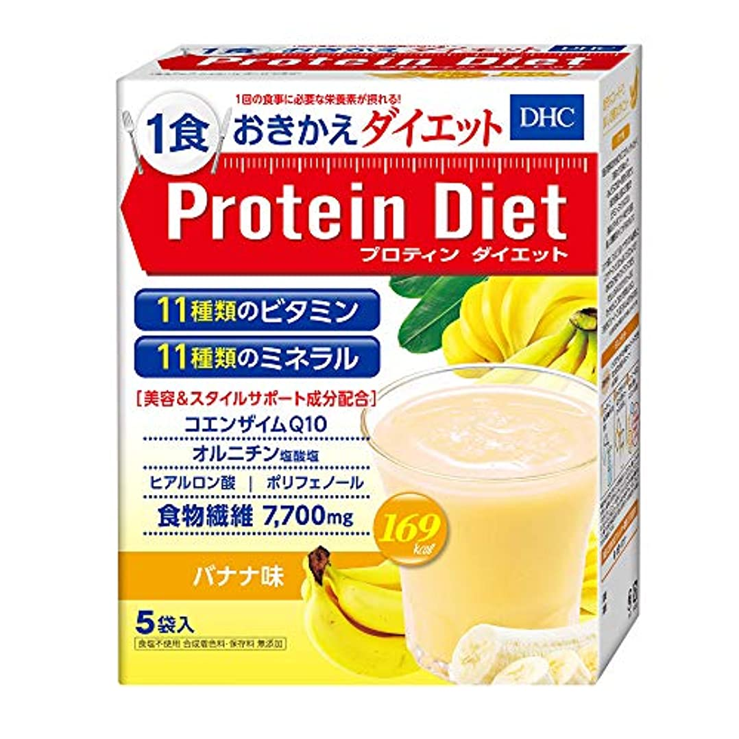 ケーブルカー虹底DHCプロティンダイエット(バナナ味)