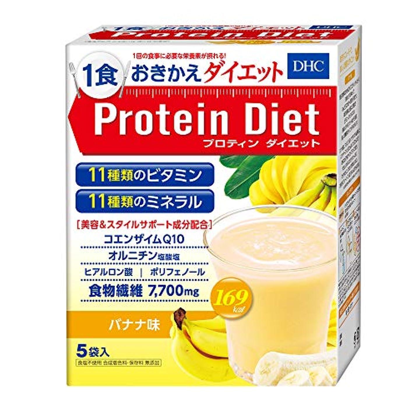 スリラー枝広くDHCプロティンダイエット(バナナ味)
