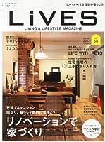 LIVES(ライヴズ)VOL.68 2013/4月号[雑誌]
