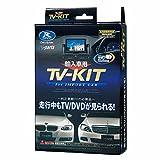 データシステム ( Data System ) 輸入車用 PLDテレビキット+TSW004(切替スイッチ) ATV962PS