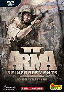 ARMA2 レインフォースメント 日本語マニュアル付英語版