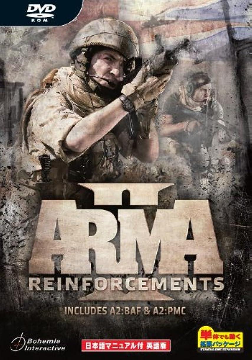 取り囲む誤解単語ARMA2 レインフォースメント 日本語マニュアル付英語版
