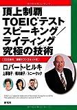 頂上制覇 TOEIC(R)テスト スピーキング/ライティング 究極の技術(テクニック) (頂上...