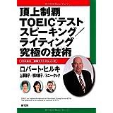頂上制覇 TOEIC(R)テスト スピーキング ライティング 究極の技術(テクニック) (頂上制覇 TOEIC(R)テスト 究極の技術(テクニック) シリーズ)